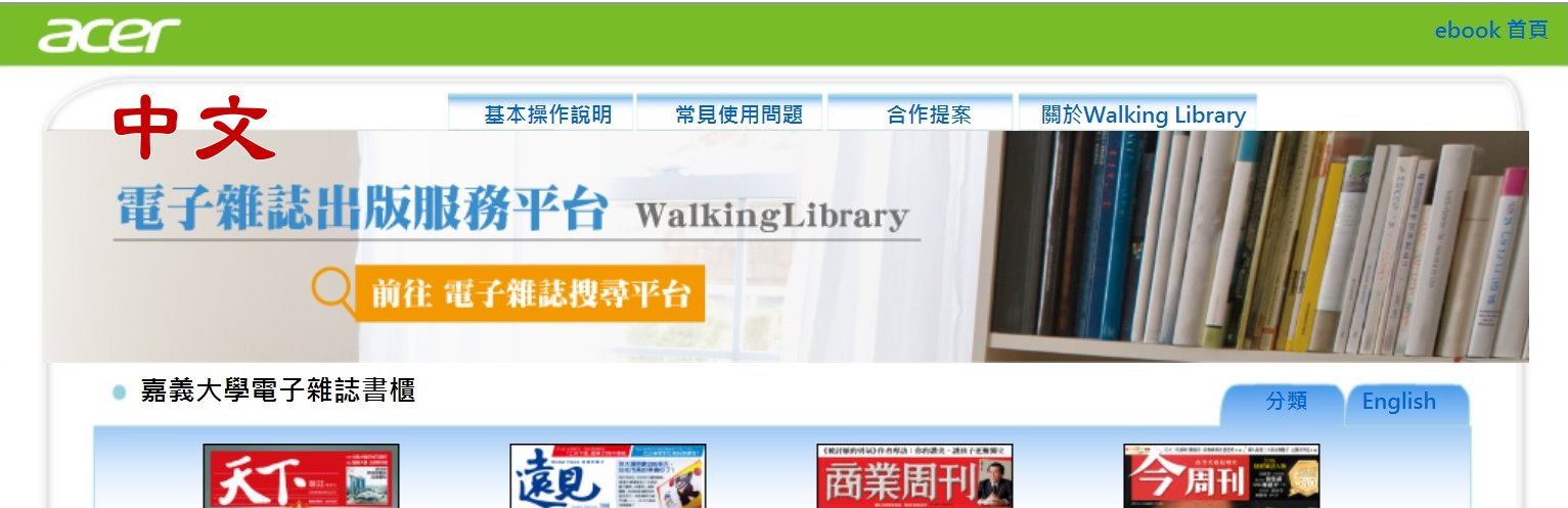 ACER WALKING LIBRARY電子雜誌