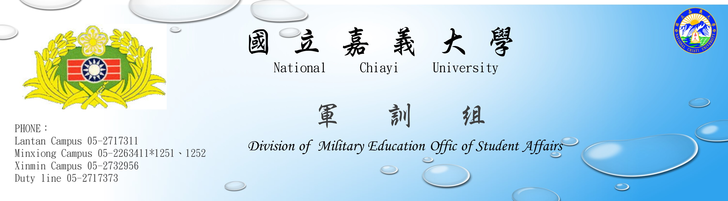 Division of Military Education
