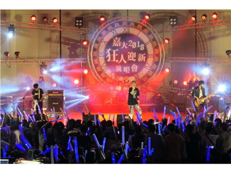 A performance was given by 831, one of the hottest Taiwanese pop rock bands.