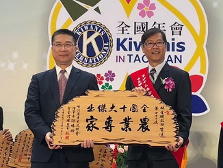 Hsu Kuo-yung, Minister of the Interior, presented a plaque for the Kiwanis International Award of Ten Distinguished Agricultural Experts.