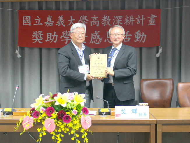NCYU President Chyung Ay (right) presented a certificate of appreciation to Guang Yuan Charitable Foundation Chairman Tsai Du-kung (left).