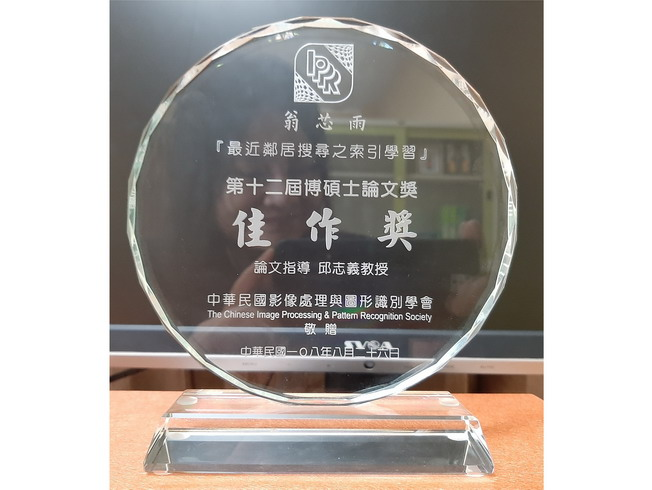 Advised by NCYU Prof. Chih-Yi Chiu, Amorntip Prayoonwong won the 12th edition of the Outstanding Thesis and Dissertation Award with her dissertation.
