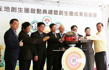 The lighting up of the crystal ball symbolized the official opening of the Chiayi Regional Revitalization Center.