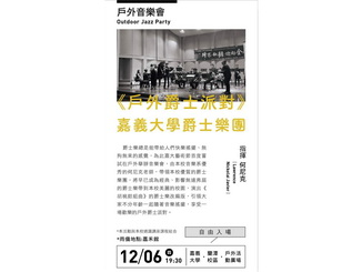 "Poster of the NCYU Arts Festival an outdoor concert – ""Open-Air Jazz Party"""
