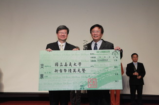 NCYU President Chiou Yi-Yuan(right) award