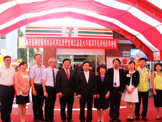 "Opening ceremony for ""National Chiayi University LanTan Xue-Yuan Plaza"""