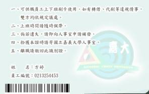Back of the staff ID card
