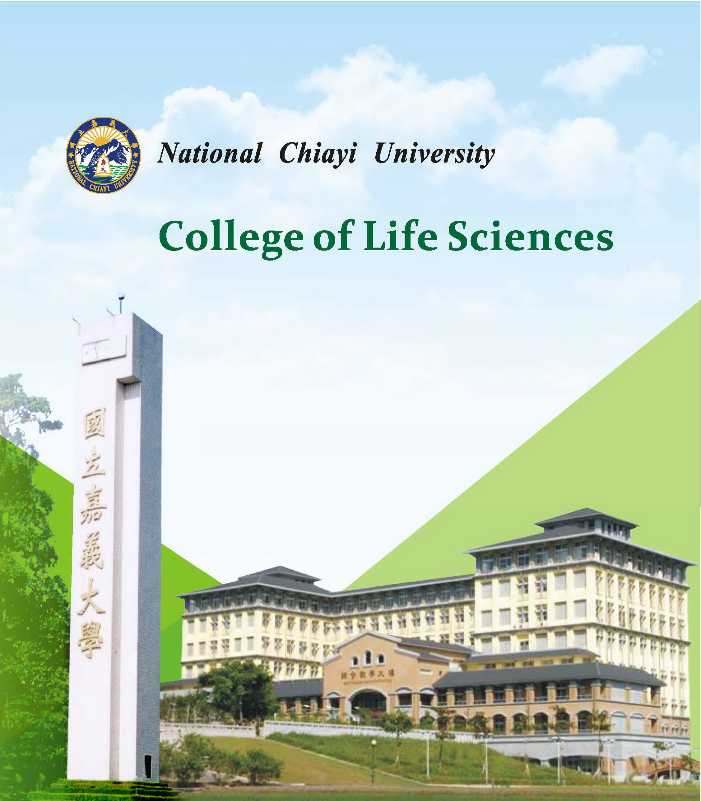college of Life Science
