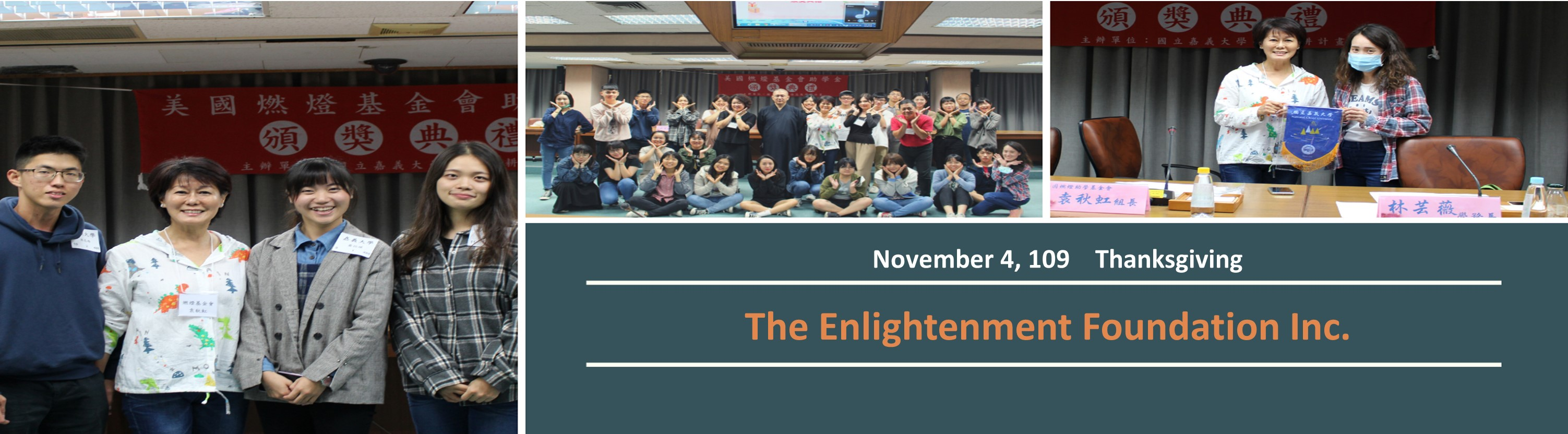 感恩活動The Enlightenment Foundation Inc.