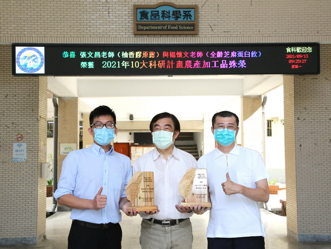 """A group photo of Chairman Hsu Cheng-Kuang (in the middle), Assistant Prof. Yang Huai-Wen (right) and Assistant Prof. Wen-Chang Chang (left) from the NCYU Department of Food Science. The later two won the """"Top Ten Agricultural and Grain Research and Processed Products in 2021"""" award from the Agriculture and Food Agency, Council of Agriculture, Executive Yuan."""