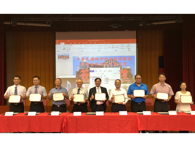 Signing ceremony for the physics education promotion alliance
