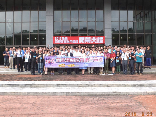 A group photo of attendees at the opening ceremony of the National Physics Education Joint Meeting 2019