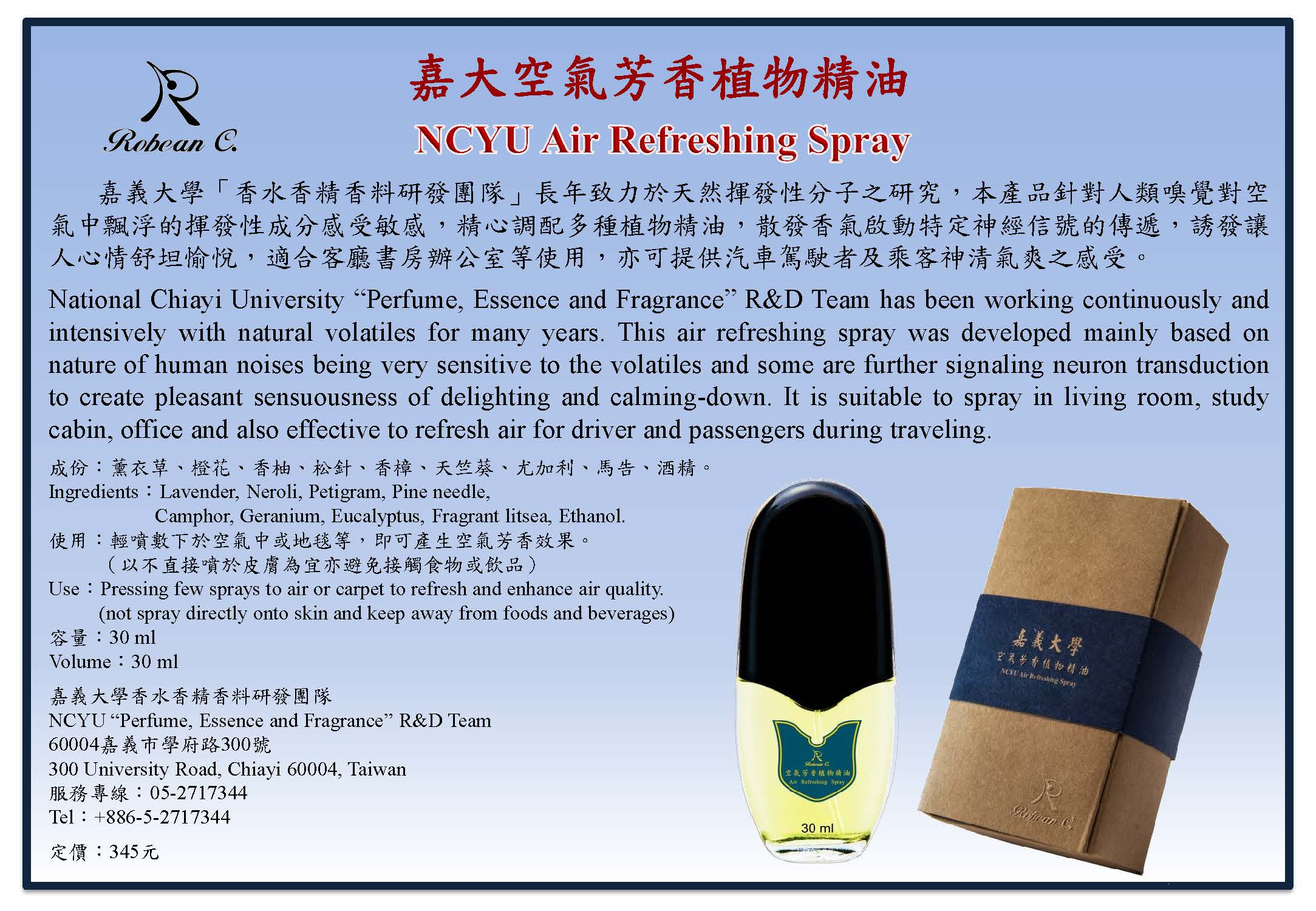 NCYU Air Refreshing Spray